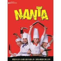 「NANTA(ナンタ)」明洞劇場公演チケット