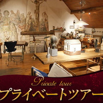 専用車で行く 画家レオナール・フジタのアトリエと日本館の作品鑑賞 午前観光
