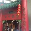 九龍開運巡りの写真