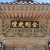 世界遺産 山寺、韓国の山地僧院 仏之宗家...の写真