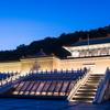 台湾国立故宮博物院 入場チケットの写真