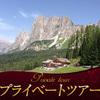 【プライベートツアー】手軽に楽しむ世界遺...の写真