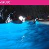 [ローマ発] 青の洞窟・カプリ島1日ツア...の写真