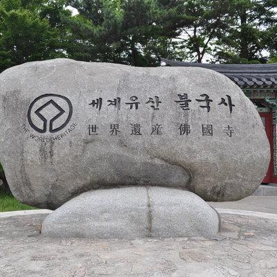 慶州 世界遺産 仏国寺 + 石窟庵 と歴...の写真