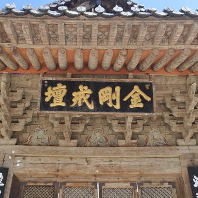 世界遺産! 山寺、韓国の山地僧院「仏之宗...の写真