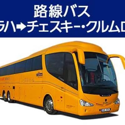 チェスキー・クルムロフ行き路線バスの写真