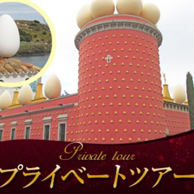 【プライベートツアー】 ダリ美術館とカダ...の写真