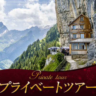 【プライベートツアー】 エベンアルプ1日...の写真