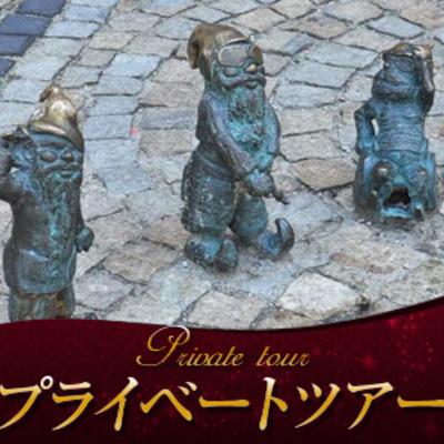 【プライベートツアー】 可愛らしいポーラ...の写真