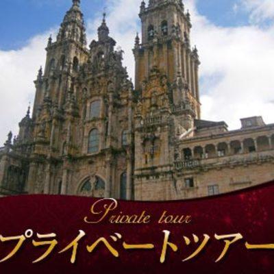 【プライベートツアー】 サンティアゴ・デ...の写真