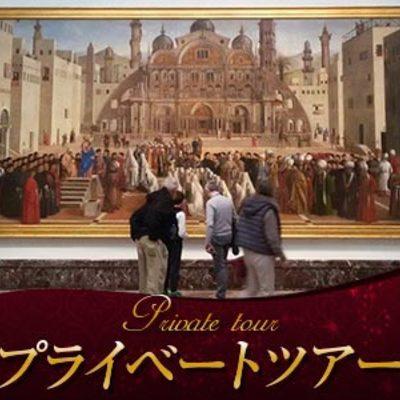 【プライベートツアー】 ブレラ絵画館見学...の写真