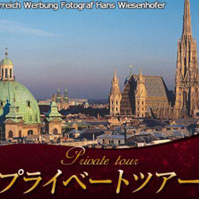 【プライベートツアー】シュテファン寺院と...の写真
