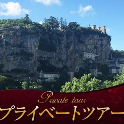【プライベートツアー】 フランス人が好き...の写真