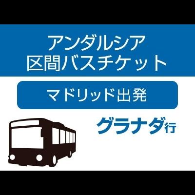 アンダルシア区間バス(マドリッド発グラナ...の写真