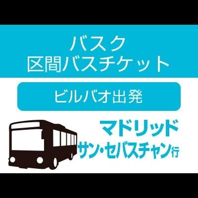 バスク区間バス(ビルバオ発マドリッド/サ...の写真