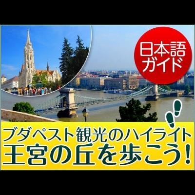 ブダペスト王宮の丘ウォーキングツアーの写真