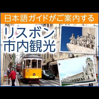 日本語ガイドと行く リスボン午前市内観光の写真