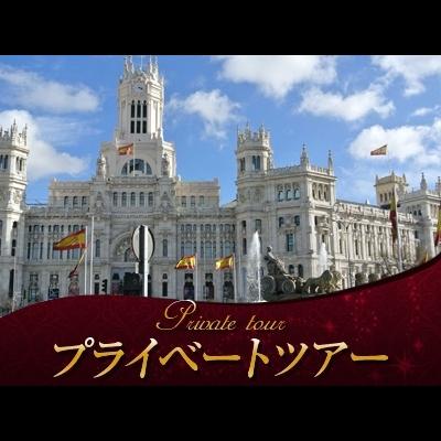 【プライベートツアー】 シベーレス宮殿の...の写真