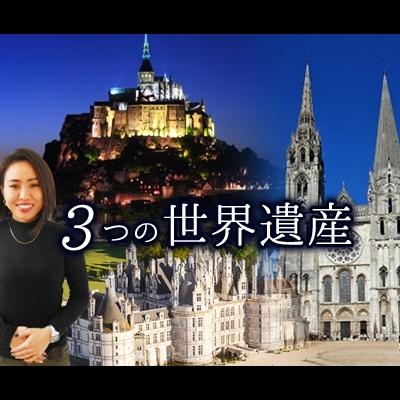 フランス三大世界遺産を巡る感動の旅!モン...の写真