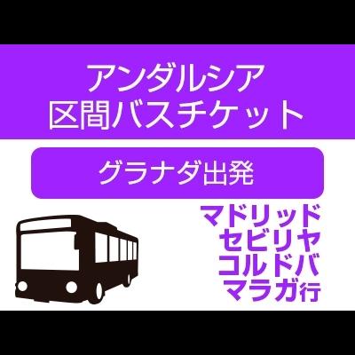 アンダルシア区間バス(グラナダ発セビリヤ...の写真