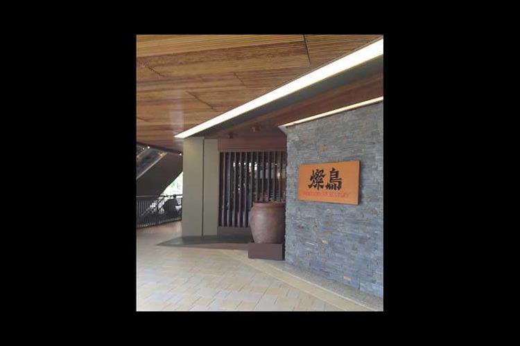 【レストラン燦鳥 (サントリー) ホノル...の写真