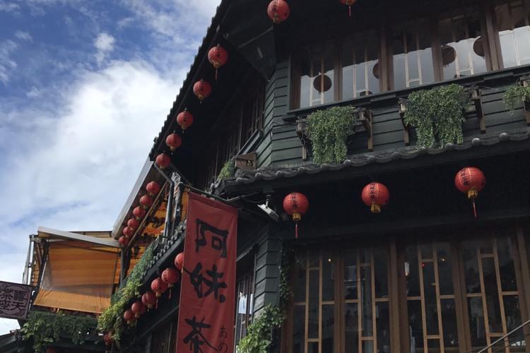 女子旅に最適な九份観光プラン [猫村へも...の写真