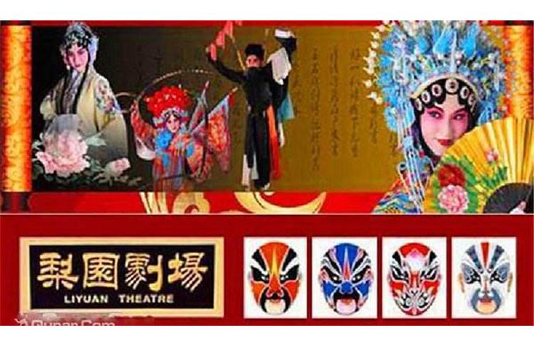 京劇鑑賞  チケット予約代行の写真