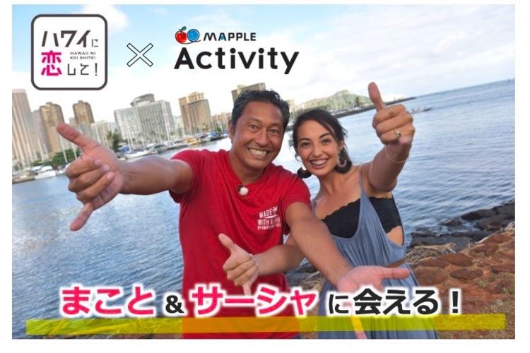 『ハワイに恋して ! 』コラボ企画 ! ...の写真