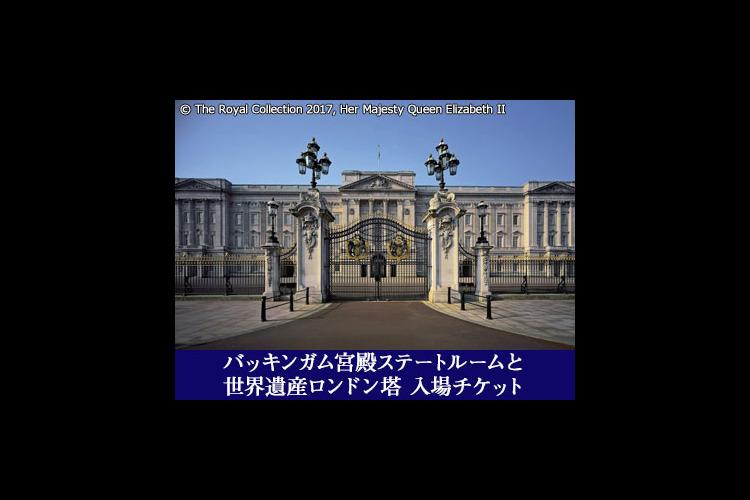 7月から9月の限定公開!バッキンガム宮殿...の写真