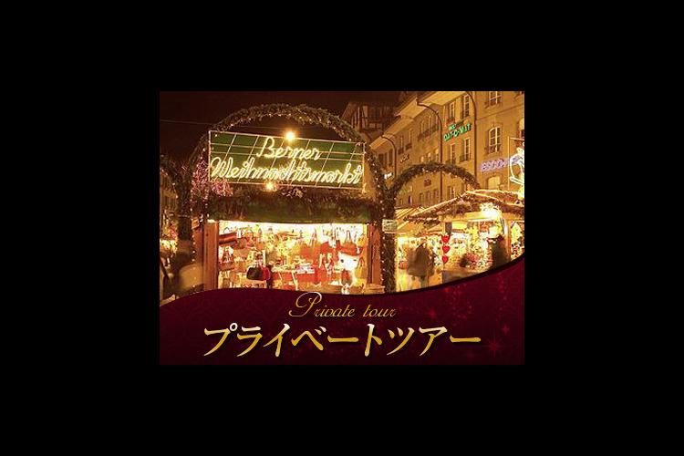 【プライベートツアー】 クリスマス限定ウ...の写真