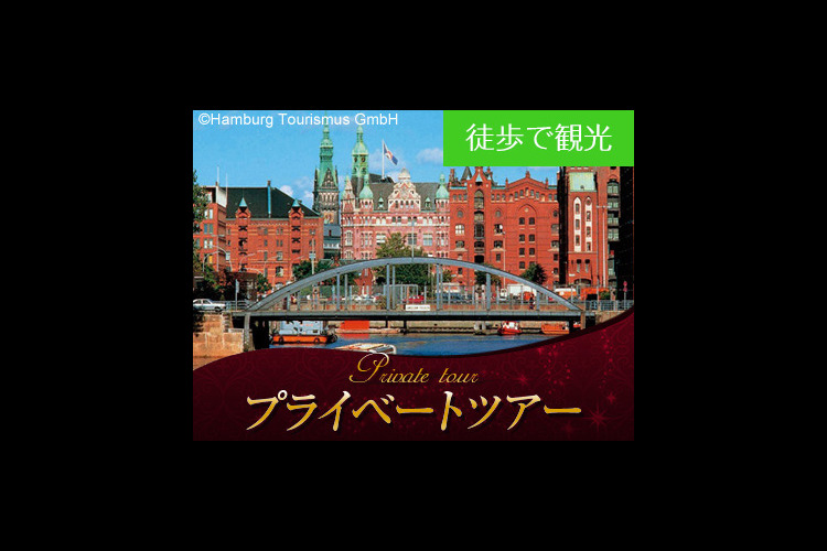 【プライベートツアー】 港町ハンブルク ...の写真