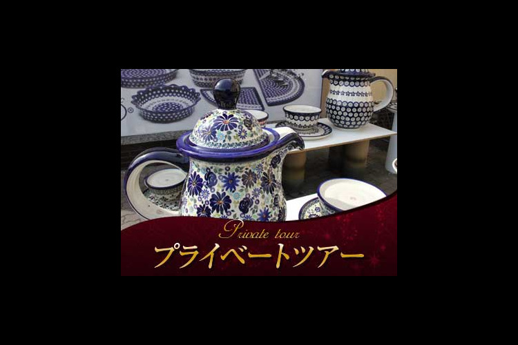 【プライベートツアー】 ポーランドの陶器...の写真