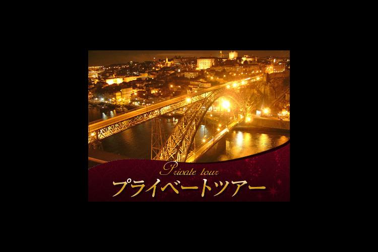 【プライベートツアー】 民族歌謡ファドと...の写真