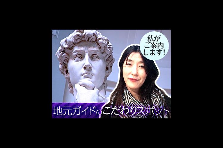 ガイド伊藤さんと行く 神のごとき巨匠ミ...の写真