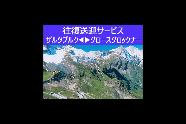 【5月から10月 催行日限定 往復送迎サ...の写真