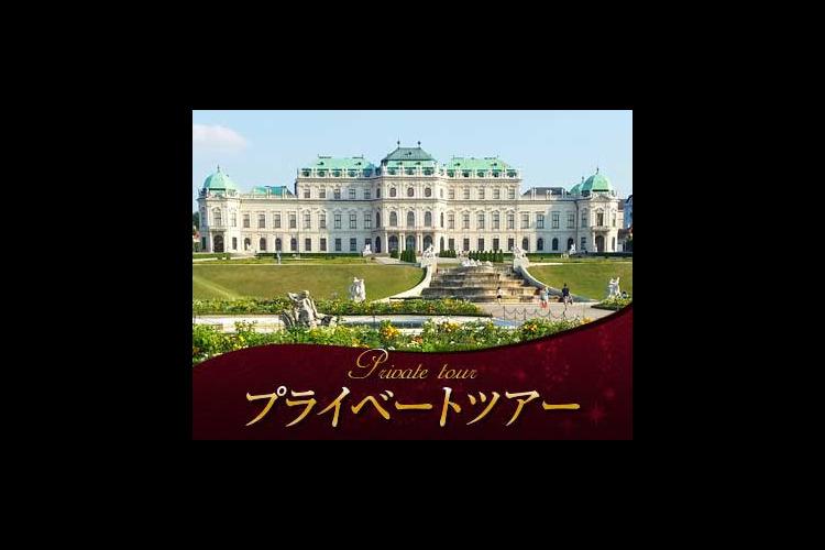 【プライベートツアー】 ベルベデーレ宮殿...の写真