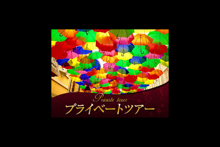 【プライベートツアー】 7月~9月限定!...の写真