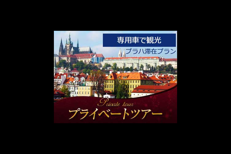 【プライベートツアー】 鉄道で行くプラハ...の写真