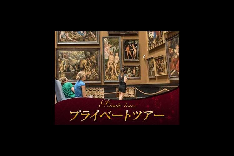 【プライベートツアー】 ウィーン美術史美...の写真