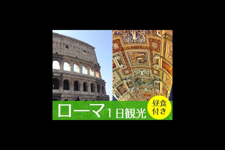 ローマ観光決定版!コロッセオ&真実の口&...の写真