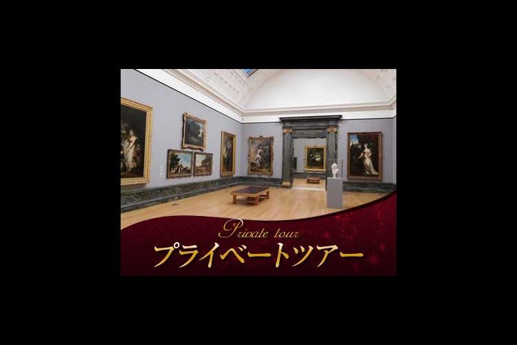 【プライベートツアー】 大英帝国のお宝鑑...の写真