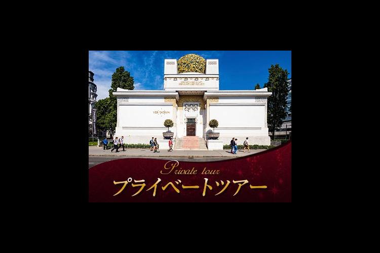【プライベートツアー】 ウィーン世紀末の...の写真