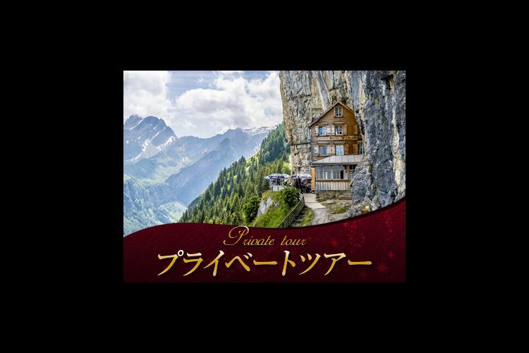 【プライベートツアー】 エベンアルプとア...の写真