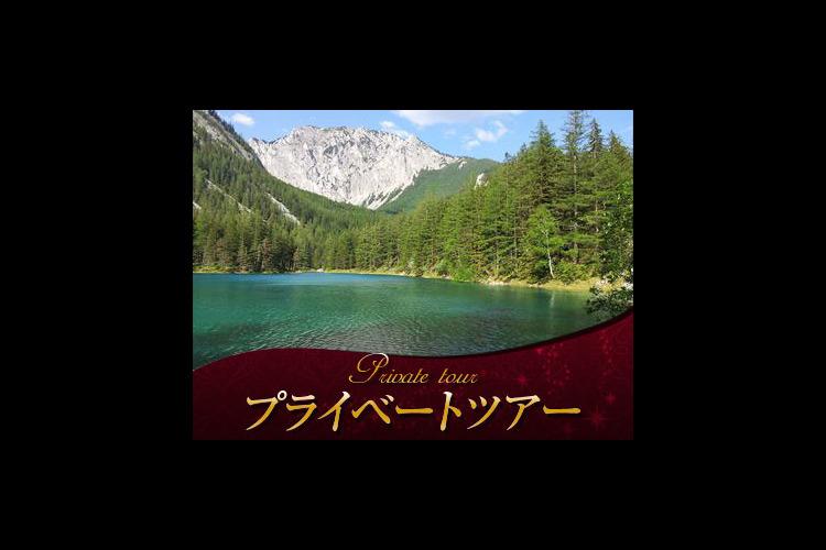 【プライベートツアー】6月~8月限定 専...の写真