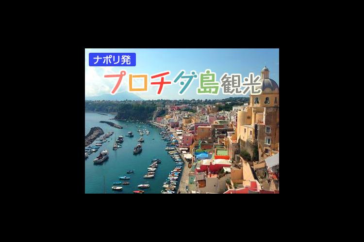 【7月・8月限定催行】パステルカラーの港...の写真