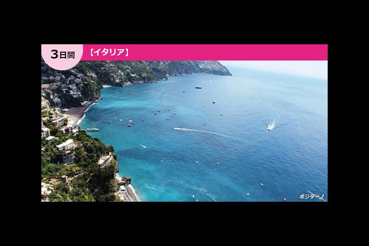 絶景アマルフィ海岸と南イタリア3日間の写真