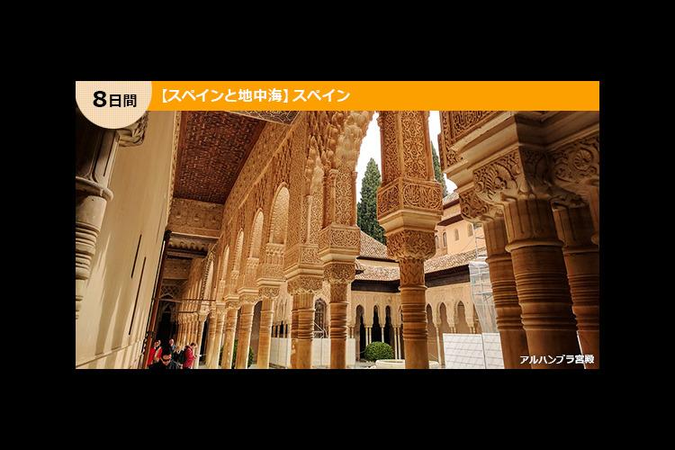 アルハンブラ宮殿とスペインハイライト8日...の写真