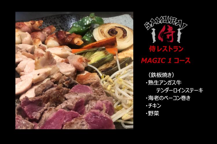 オプショナルツアー「マジックショー + 鉄板焼きディナープラン [侍レストラン]」の写真