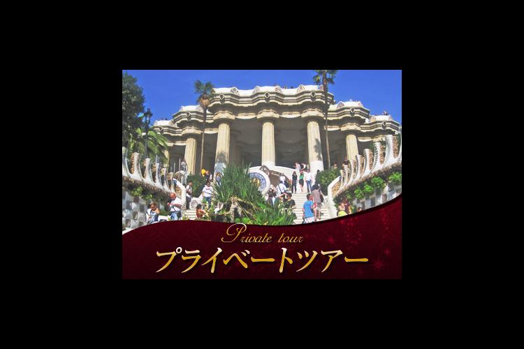 【プライベートツアー】 フリースタイル4...の写真