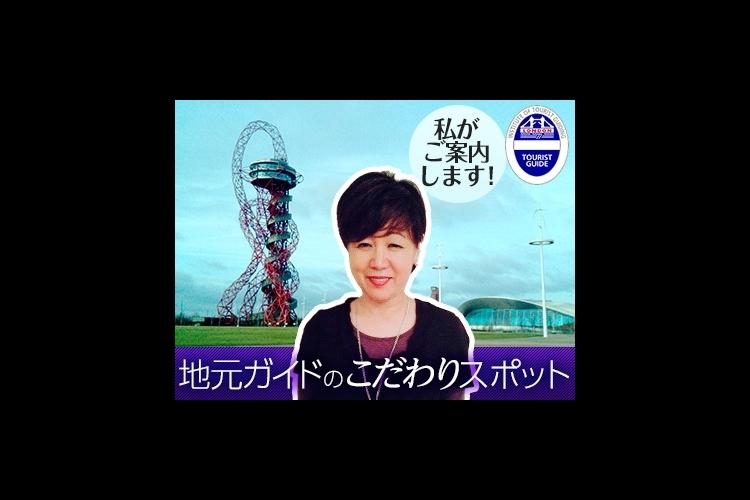 2012オリンピック公認ガイド・鶴田さ...の写真